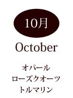 10月の誕生石