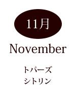 11月の誕生石
