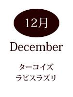 12月の誕生石