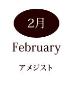 2月の誕生石
