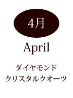 4月の誕生石