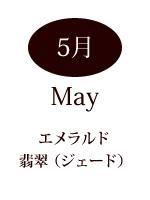 5月の誕生石