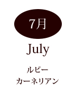7月の誕生石