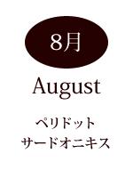8月の誕生石