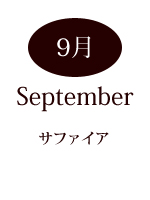 9月の誕生石