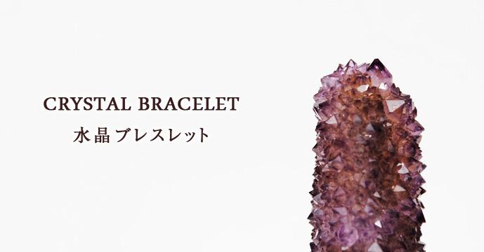 ハンドメイドブレスレット 水晶ブレスレット商品一覧はこちら