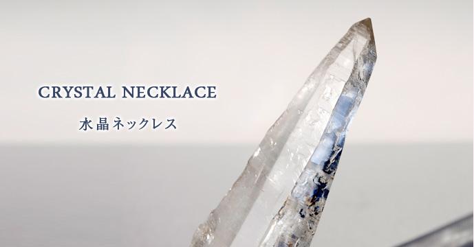 ハンドメイドネックレス 水晶ネックレス商品一覧はこちら