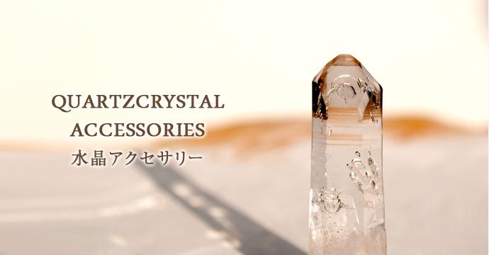 ハンドメイドアクセサリー 水晶アクセサリー商品一覧はこちら
