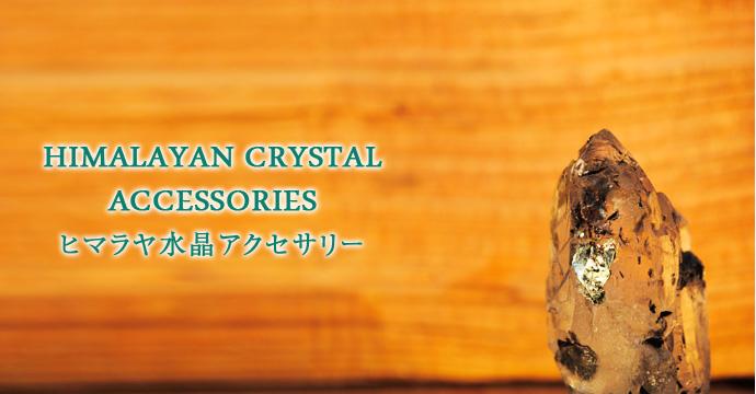 ハンドメイドアクセサリー ヒマラヤ水晶アクセサリー商品一覧はこちら