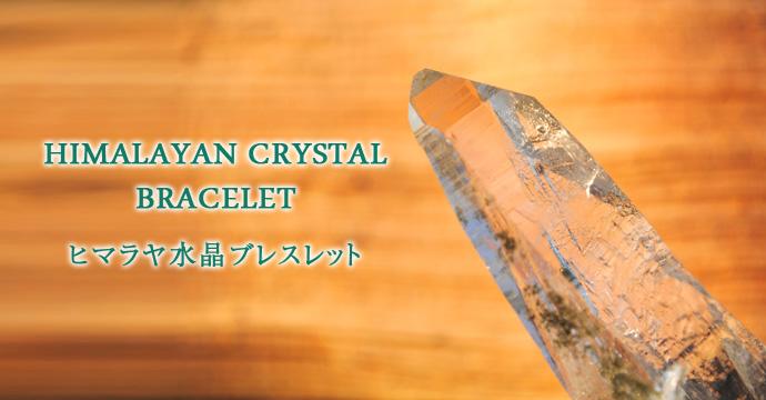 ハンドメイドブレスレット ヒマラヤ水晶ブレスレット商品一覧はこちら