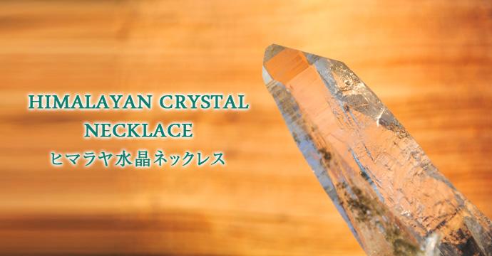ハンドメイドネックレス ヒマラヤ水晶ネックレス商品一覧はこちら