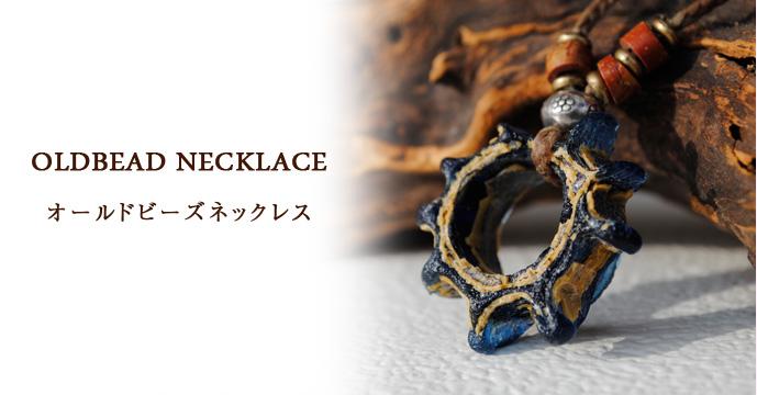 ハンドメイドネックレス オールドビーズネックレス商品一覧はこちら