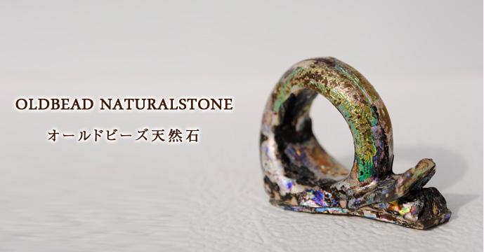 ハンドメイドアクセサリー オールドビーズ・天然石商品一覧はこちら