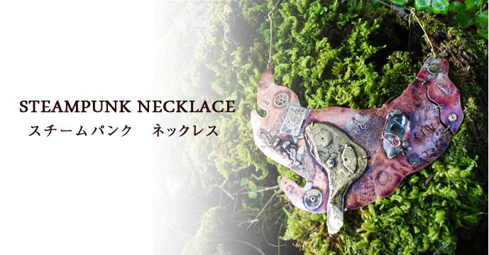 ハンドメイドネックレス スチームパンクネックレス天然石商品一覧はこちら