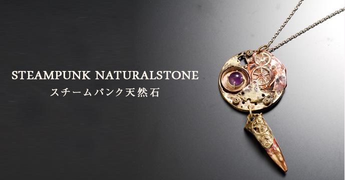 ハンドメイドアクセサリー スチームパンクアクセサリー天然石商品一覧はこちら