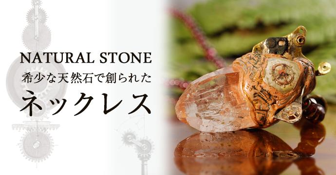ハンドメイドネックレス 天然石ネックレス商品一覧はこちら